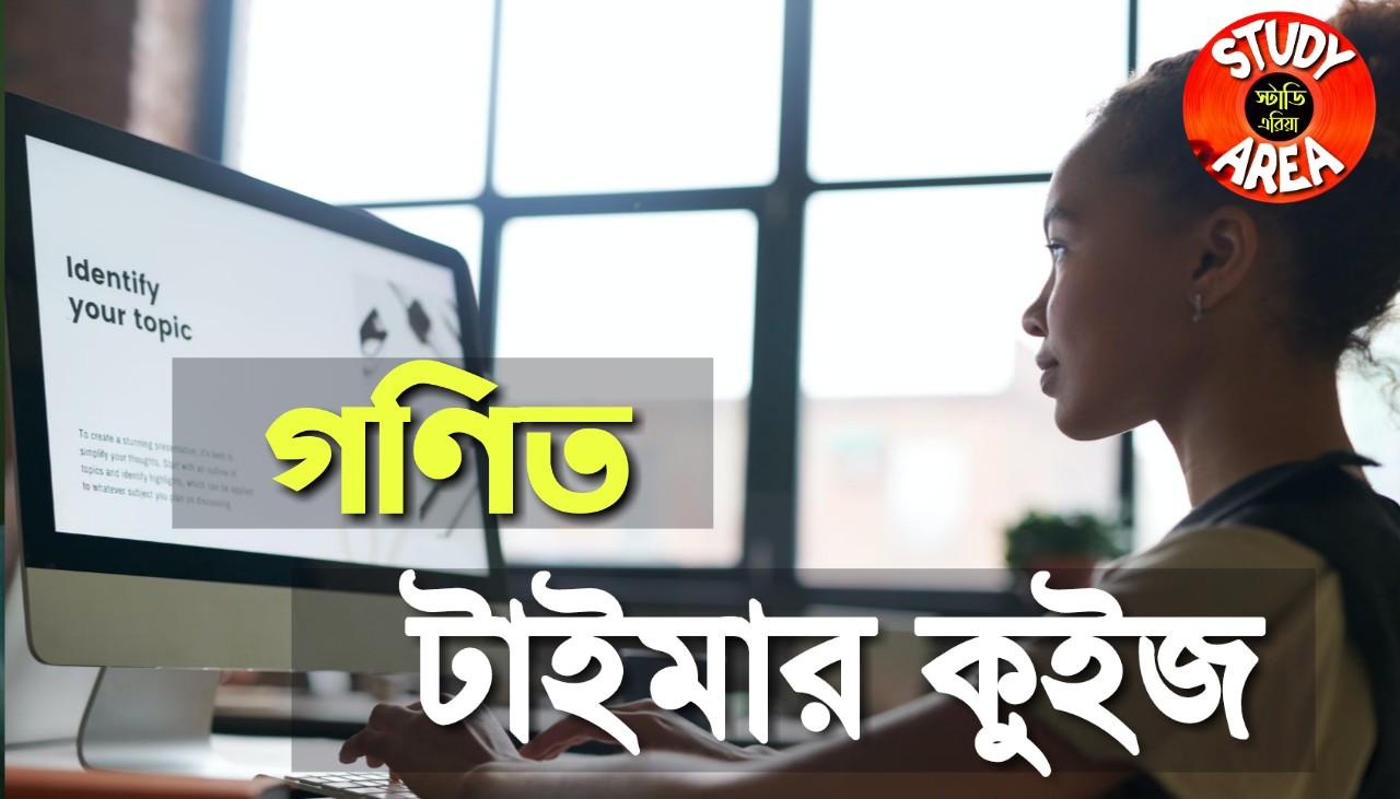 Online Timer Quiz in Bengali - প্রাইমারী টেট অনলাইন টাইমার কুইজ / মকটেস্ট