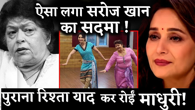 Tribute : Madhuri Dixit's emotional tribute to masterji Saroj Khan