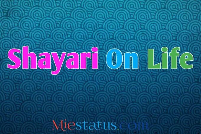 shayari on life in hindi | Latest Life Shayari - हिंदी