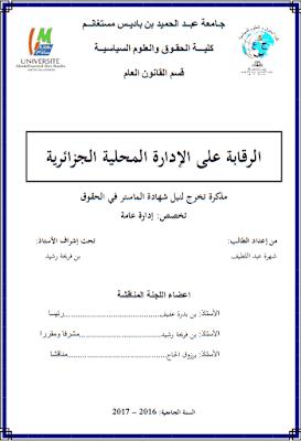 مذكرة ماستر: الرقابة على الإدارة المحلية الجزائرية PDF