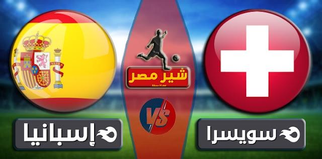 مشاهدة مباراة سويسرا واسبانيا بث مباشر - يورو 2020