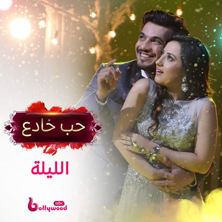 حب خادع الحلقه ٨ الثامنة كامله مدبلجه بالعربية