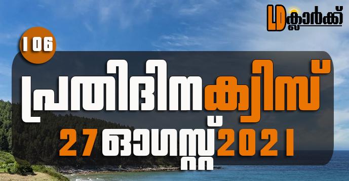 Kerala PSC | 27 Aug 2021 | Online LD Clerk Exam Preparation - Quiz-106