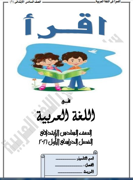 أقوى مذكرة لغة عربية للصف السادس الابتدائى الترم الأول 2021
