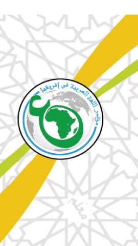 نواكشوط تحتضن مؤتمر اللغة العربية في إفريقيا