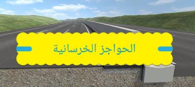 لما تكون حواجز الطريق الخرسانية مقوسة أو منحنية؟