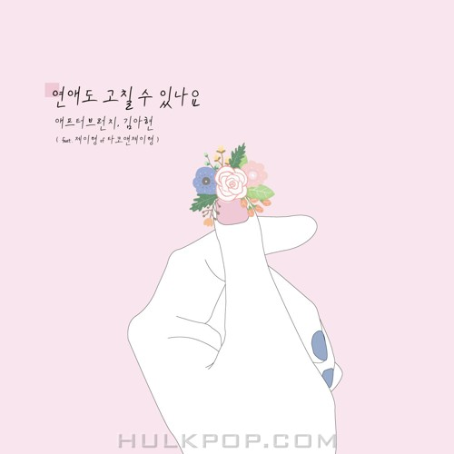 After Brunch, Kim A Hyun – 연애도 고칠 수 있나요 – Single