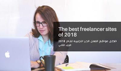 افضل مواقع العمل الحر الاجنبيه لعام 2018
