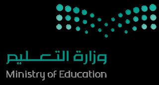 إعلان هام لتوظيف المعلمين فى وزاره التربيه والتعليم فى السعودية 2021