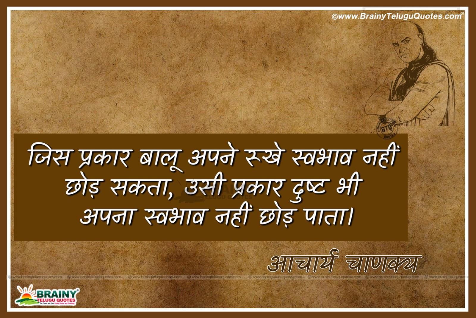 Chanakya Anmol Vachan in Hindi Font-Best Inspirational