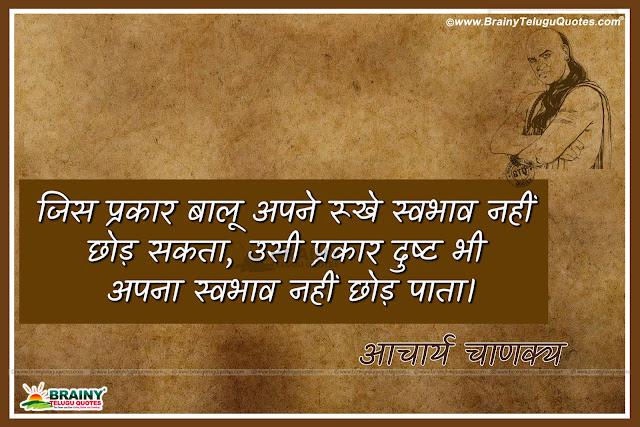 hindi chanakya sayings, chanakya hd wallpapers with Quotes, hindi anmol vachan