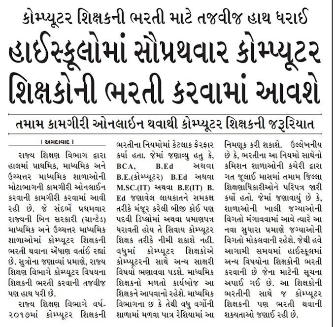 Gujarat Government First Time Do Computer Teacher Bharti