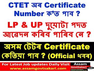 DEE Assam Online Apply Process 2020