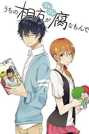 Uchi no Kore ga Kore na mon de. Manga