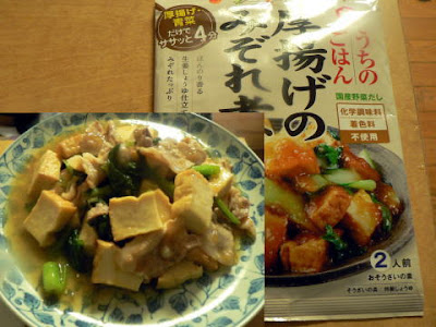 キッコーマン|厚揚げのみぞれに煮+豚バラと小松菜