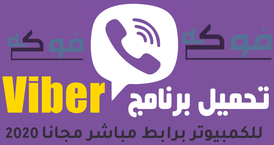 تحميل برنامج Viber 2020 للكمبيوتر برابط مباشر مجانا