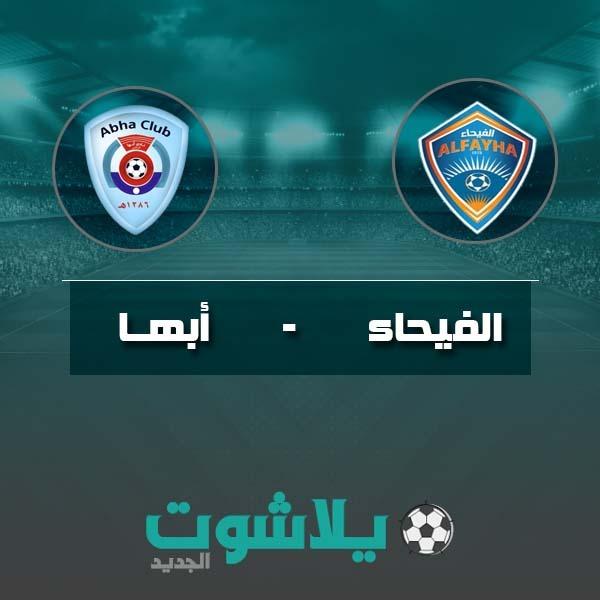 مشاهدة مباراة الفيحاء وأبها بث مباشر اليوم 11-03-2020 في الدوري السعودي