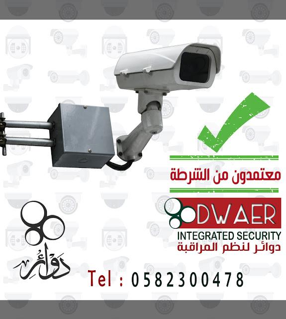 كاميرات مراقبة لترخيص الدفاع المدني