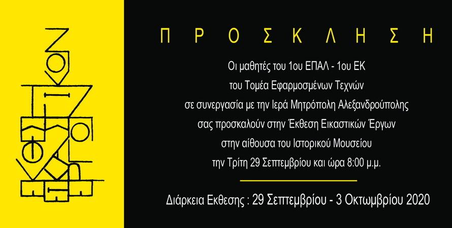 Έκθεση εικαστικών έργων μαθητών στο Ιστορικό Μουσείο Αλεξανδρούπολης