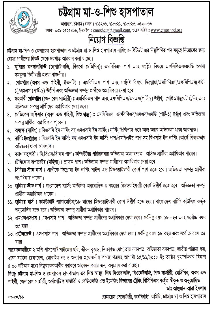 Chattagram Maa-O-Shishu Hospital Job Circular 2018