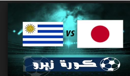 يلا شوت مباشر | مشاهدة مباراة أوروجواي واليابان بث مباشر اون لاين اليوم 21-6-2019 كوبا أمريكا البرازيل 2019 | yalla shoot بث مباشر أوروجواي واليابان اليوم
