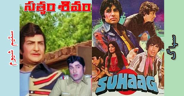 suhaag and Satyam Shivam