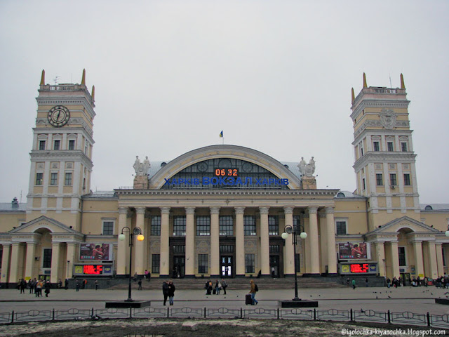 харьковский вокзал