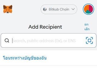 โอนกลับจากกระเป๋าตัง MetaMask ไปเว็บ BitKub