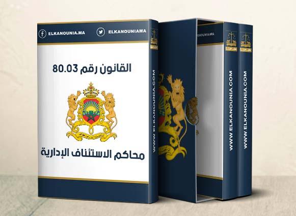 محاكم الاستئناف الإدارية PDF