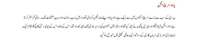 Yahoo search engine in urdu
