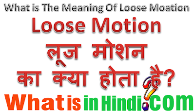 Loose Motion का मतलब क्या होता है