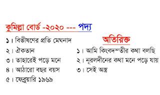 Hsc 2020 Bangla Suggetion Comilla Board  |Hsc Bangla 1st Paper Suggetion 2020