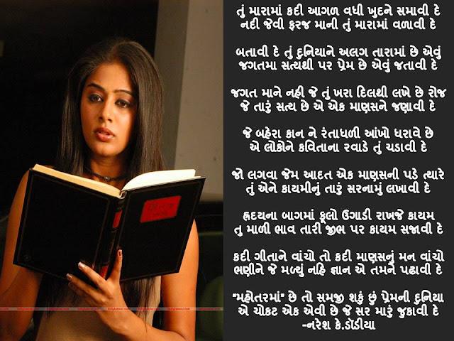 तुं मारामां कदी आगळ वधी खुदने समावी दे Gujarati Gazal By Naresh K. Dodia