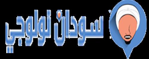 سودان نولوجي