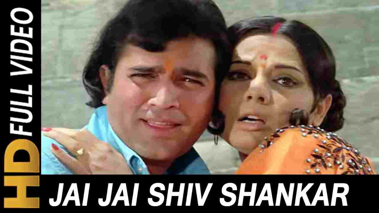 Jai jai shiv shankar lyrics in Hindi Aap ki kasam Lata Mangeshkar X Kishore Kumar Bollywood Song