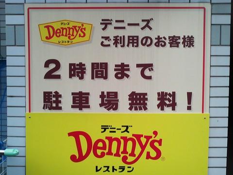駐車場2 デニーズ今池店