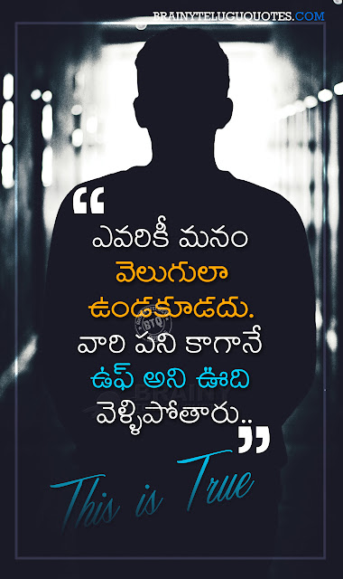 telugu relationship quotes, motivational words on life in telugu, true relationship hd wallpapers