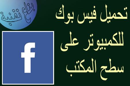 ،تنزيل فيسبوك للكمبيوتر  ،تحميل facebook للكمبيوتر  ،تنزيل فيس بوك عربي  ،تحميل تطبيق الفيس بوك للكمبيوتر  ،فيس بوك على سطح المكتب  ،تنزيل برنامج فيس بوك للكمبيوتر  ،تنزيل الفيس بوك على سطح المكتب مجانا  ،تحميل برنامج facebook للكمبيوتر  ،تطبيق فيس بوك للكمبيوتر  ،فيس بوك سطح المكتب  ،تحميل الفيس للكمبيوتر  ،تنزيل برنامج الفيس بوك للكمبيوتر  ،تحميل فيس للكمبيوتر  ،تحميل برنامج الفيس بوك للكمبيوتر على سطح المكتب  ،تحميل برنامج فيسبوك للكمبيوتر  ،تحميل الفيس بوك على الكمبيوتر  ،تحميل تطبيق فيس بوك للكمبيوتر  ،تنزيل الفيس بوك للكمبيوتر  ،تحميل الفيس بوك للكمبيوتر برابط مباشر  ،ميديا فاير عربي  ،تحميل فيس بوك للكمبيوتر من ميديا فاير  ،تحميل فيس بوك للكمبيوتر على سطح المكتب  ،تحميل برنامج فيس بوك facebook desktop للكمبيوتر  ،تحميل برنامج فيس بوك للكمبيوتر من ميديا فاير  ،تحميل تطبيق فيسبوك للكمبيوتر  ،تحميل الفيسبوك للكمبيوتر  ،تحميل فيس بوك للاب توب  ،برنامج الفيس للكمبيوتر  ،فيس بوك تحميل للكمبيوتر  ،تحميل فيس بوك عربي  ،تنزيل فيس للكمبيوتر  ،تحميل برنامج الفيس بوك القديم  ،facebook desktop تحميل  ،تنزيل الفيس للكمبيوتر  ،فيسبوك للكمبيوتر  ،تنزيل facebook للكمبيوتر  ،تنزيل فيس بوك على الكمبيوتر  ،تحميل فيس بوك على الكمبيوتر  ،تنزيل الفيس بوك على الكمبيوتر  ،تحميل فيس بوك للكمبيوتر برابط مباشر  ،برنامج الفيس بوك للكمبيوتر  ،تطبيق الفيس بوك للكمبيوتر
