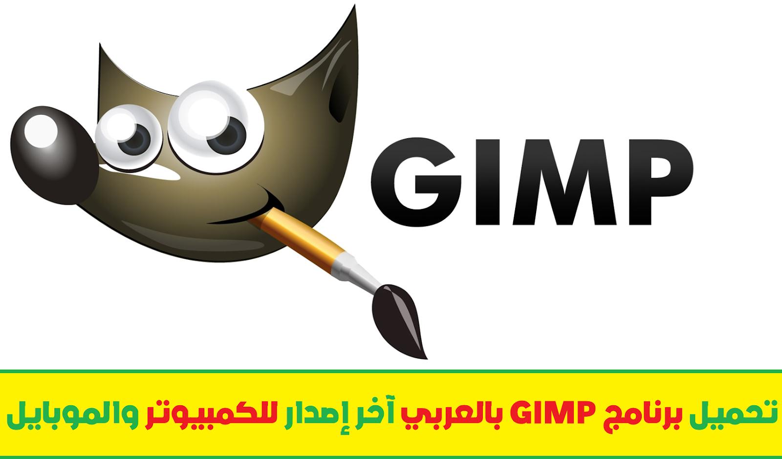 تحميل برنامج Gimp بالعربي آخر إصدار للكمبيوتر والموبايل