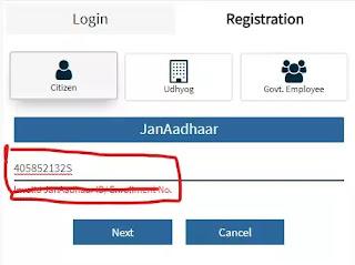 राजस्थान एसएसओ आईडी रजिस्ट्रेशन 2020 | Raj SSO Id Login