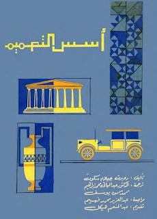 كتاب أسس التصميم pdf