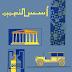 كتاب أسس التصميم pdf لـ روبرت جيلام سكوت