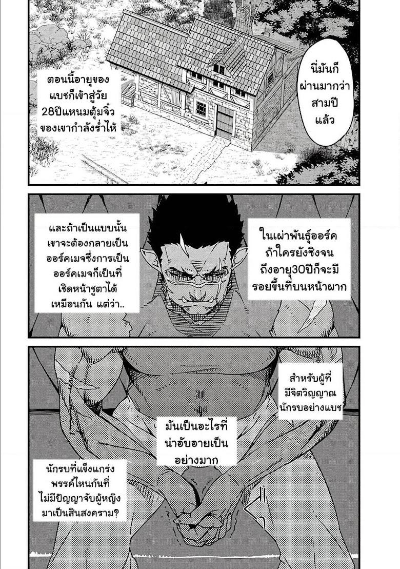 Orc Hero Story - หน้า 19