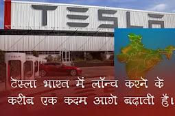 टेस्ला भारत में लॉन्च करने के करीब एक कदम आगे बढ़ाती है।