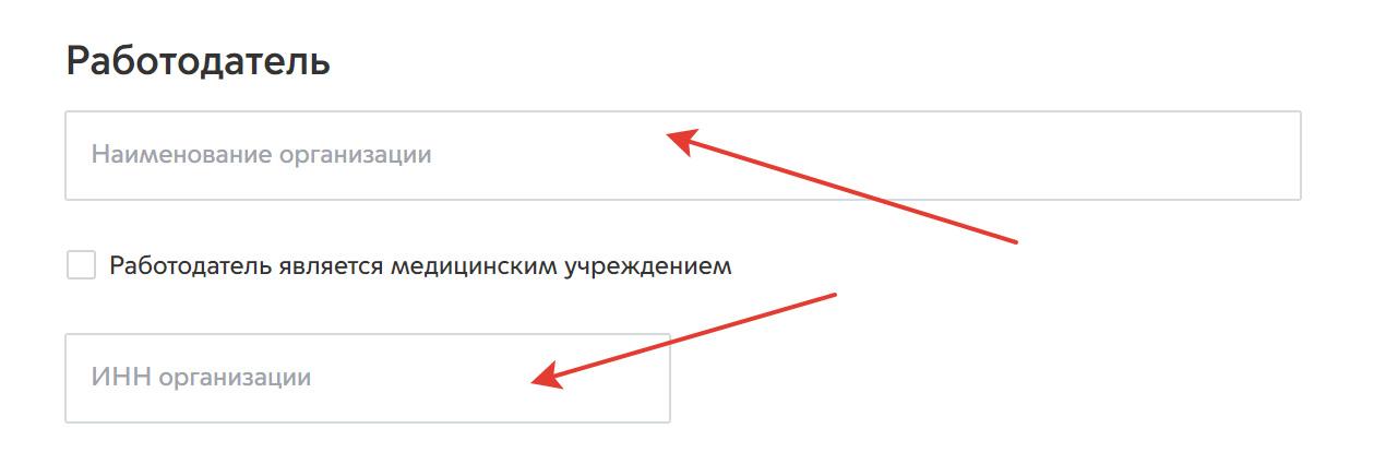 Mos ru пропуск - для работы, для машины, для передвижения ...