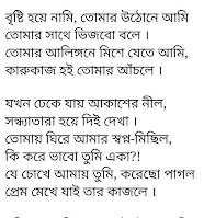 Alingone Lyrics Habib Wahid