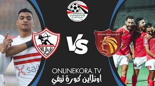 مشاهدة مباراة الزمالك وسيراميكا كليوباترا بث مباشر اليوم 11-03-2021 في الدوري المصري الممتاز