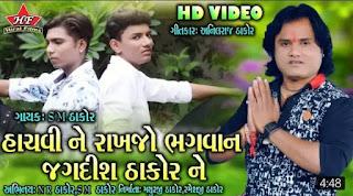 Hachvi ne rakhajo bhagavan jagdish thakor ne|| sm Thakor;,NR Thakor ||full HD video