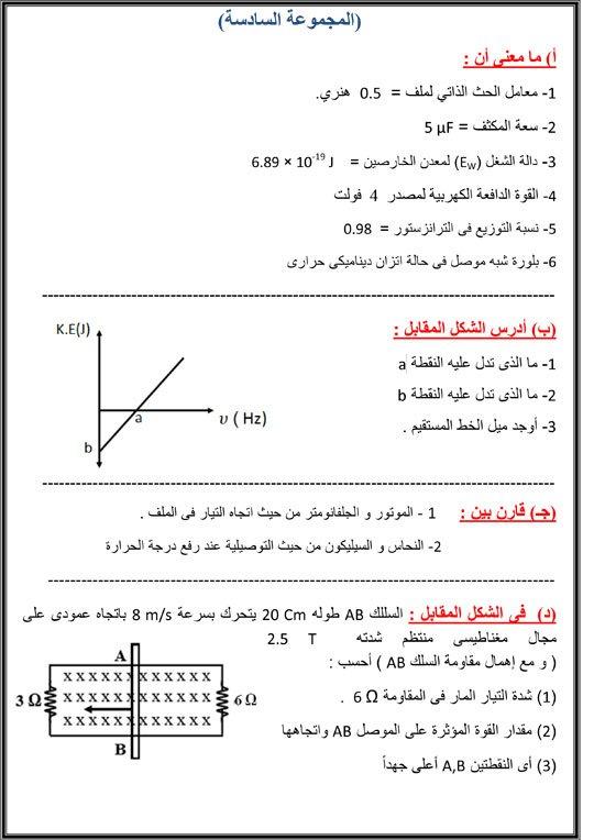 اليوم السابع: توقعات امتحان الفيزياء للثانوية العامة 2016  6