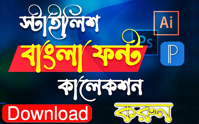 500+ Free Bangla Font Download For Pc & Android